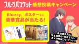 アニメ『フルーツバスケット』感想投稿キャンペーン