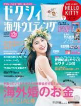 『ゼクシィ海外ウェディング』2020 Autumn & Winter号表紙