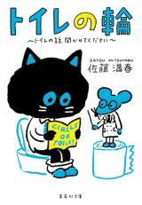 佐藤満春、トイレ対談本が発売