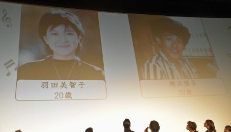 羽田美智子&柳沢慎吾の20歳当時の写真 (C)ORICON NewS inc.