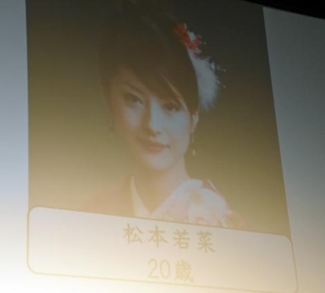 松本若菜の20歳当時の写真 (C)ORICON NewS inc.