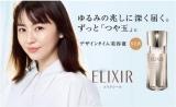 エイジングケアブランド『エリクシール』の新ミューズに起用された長澤まさみ