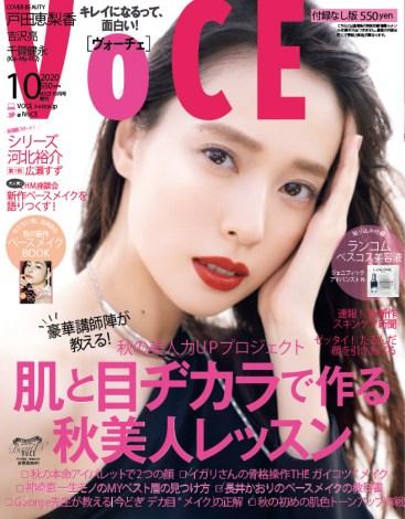 サムネイル 『VOCE 10月号』増刊表紙を飾る戸田恵梨香