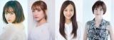 AKB48のOG(左から)前田敦子、高橋みなみ、板野友美、篠田麻里子が『24時間テレビ』で現役メンバーとコラボ