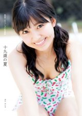 BEYOOOOONDS島倉りかファースト写真集『十九歳の夏』(オデッセー出版)表紙