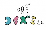 小泉今日子配信ライブ「唄うコイズミさん」ライブロゴ