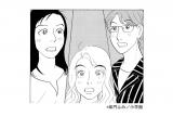 『恋する母たち』原作カット