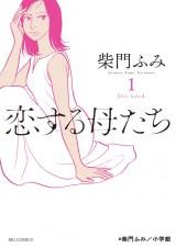 『恋する母たち』第1巻書影