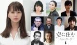 多部未華子・岩田剛典が映画で共演