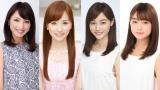 『アナ女子会Meeting』に参加する(左から)望月理恵、皆藤愛子、新井恵理那、田崎さくら