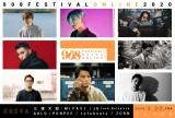 『908 FESTIVAL ONLINE 2020』出演アーティスト