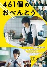 映画『461個のおべんとう』ポスタービジュアル(C)2020『461個のおべんとう』製作委員会