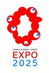 2025年日本国際博覧会のロゴマークに選ばれた最優秀作品