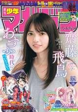 『週刊少年マガジン』(講談社)39号