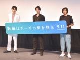 映画『窮鼠はチーズの夢を見る』の夏休み限定イベントに出席した(左から)成田凌、大倉忠義、行定勲監督 (C)ORICON NewS inc.