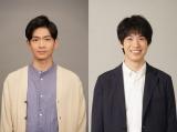 『東京タラレバ娘2020』に出演が決まった(左から)松下洸平、渡辺大知(C)日本テレビ