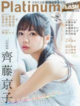 『Platinum FLASH』Vol.13表紙を飾る日向坂46・齊藤京子