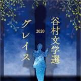 26日発売された最新アルバム『谷村文学選2020 −グレイス−』。コロナ時代のココロの応援歌となる新曲も収録。