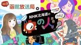 WEB企画『NHK北海道の中の人たち』8月25日に第3弾「函館放送局」編を公開。イラストはドキュメンタリー漫画『義男の空』がヒットしている札幌の企業が担当 (C)NHK