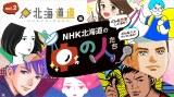第2弾「北海道道」編のカバーイラスト (C)NHK