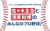 『佐々木主浩と清原和博のみんなのプロ野球!』ロゴ(C)ニッポン放送