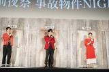 映画『事故物件怪談 恐い間取り』の公開前夜祭舞台あいさつに登壇した(左から)瀬戸康史、亀梨和也、奈緒
