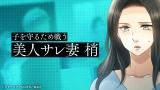 漫画「サレタガワのブルー」PV公開