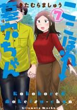『ここほれ墓穴ちゃん』コミックス第7巻