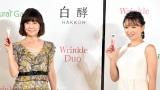 ナチュラルガーデン『シワ改善クリーム』新商品発表会に出席した(左から)松本伊代、保田圭 (C)ORICON NewS inc.