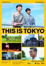 『ショートショート フィルムフェスティバル & アジア 2020』より『This is Tokyo』