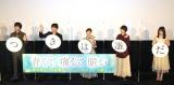 映画『青くて痛くて脆い』初日舞台あいさつの模様 (C)ORICON NewS inc.