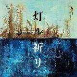小渕健太郎が新たに描き下ろした絵画を使用してデザイン「灯ル祈リ」ジャケット写真(通常盤)