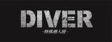 9月22日スタート カンテレ・フジテレビ系ドラマ『DIVER-特殊潜入班-』