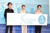 映画『ソワレ』公開記念舞台あいさつに出席した(左から)外山文治監督、芋生悠、村上虹郎 (C)ORICON NewS inc.