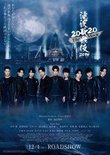 「滝沢歌舞伎 ZERO 2020 The Movie」ポスタービジュアル (C)2020『滝沢歌舞伎 ZERO 2020 The Movie』製作委員会