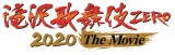 「滝沢歌舞伎 ZERO 2020 The Movie」ロゴ (C)2020『滝沢歌舞伎 ZERO 2020 The Movie』製作委員会