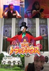 日本テレビサンバリュ特番『THE トラップハウス』 (C)日本テレビ