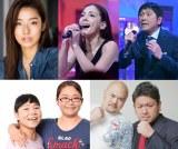 30日に生放送される『生放送で満点出せるか 100点カラオケ音楽祭』の出場者が決定(C)TBS