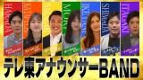 テレ東アナウンサーバンド=9月1日放送、火曜エンタ『内村のツボる動画』 (C)テレビ東京