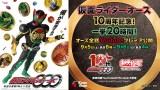 『仮面ライダーOOO/オーズ』放送開始10周年企画を実施 (C)石森プロ・東映