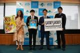 ショートショート フィルムフェスティバル&アジア『地球を救え!環境大臣賞』の発表・試写会の模様