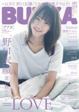 『BUBKA』10月号増刊表紙を飾る=LOVE・野口衣織