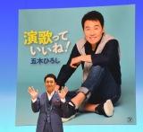 コンサート『ITSUKIモデル 弾き語りライブ』を開催した五木ひろし (C)ORICON NewS inc.