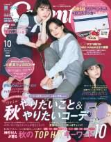 『Seventeen』10月号の表紙を飾る雑賀サクラ(左)(C)Seventeen /集英社
