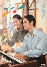 連続テレビ小説『エール』新しいメインビジュアル(C)NHK
