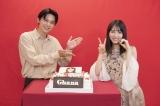 『ガーナミルクチョコレート』新TVCM「今年のガーナも、おいしいぞ。」篇に出演する(左から)吉沢亮、浜辺美波