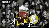 俳優育成オーディションバトル『主役の椅子はオレの椅子』が16日夜10時から配信決定(C)AbemaTV,Inc.