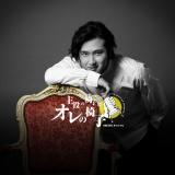 『主役の椅子はオレの椅子』でMCを務める尾上松也(C)AbemaTV,Inc.