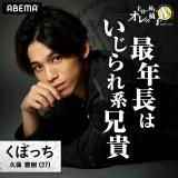 『主役の椅子はオレの椅子』に出演する久保雅樹(C)AbemaTV,Inc.
