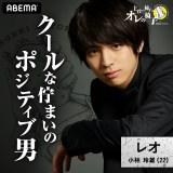 『主役の椅子はオレの椅子』に出演する小林玲雄(C)AbemaTV,Inc.